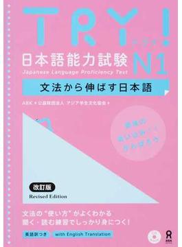 TRY!日本語能力試験N1文法から伸ばす日本語 改訂版