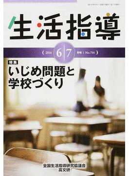 生活指導 No.714(2014−6/7月号) 特集:いじめ問題と学校づくり