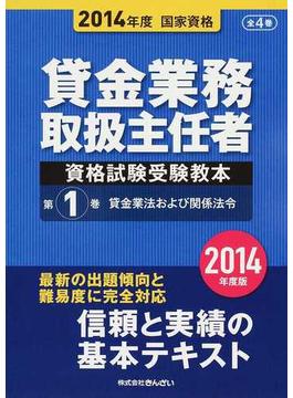 貸金業務取扱主任者資格試験受験教本 国家資格 2014年度第1巻 貸金業法および関係法令