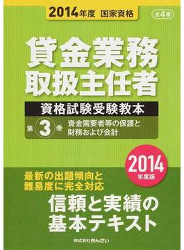 貸金業務取扱主任者資格試験受験教本 国家資格 2014年度第3巻 資金需要者等の保護と財務および会計