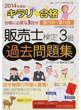 キラリ☆合格販売士検定3級過去問題集 合格に必要な3回分第73回〜第71回の試験問題を収録 2014年度版