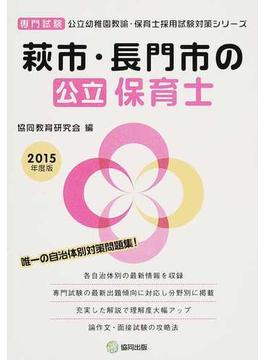 萩市・長門市の公立保育士 専門試験 2015年度版