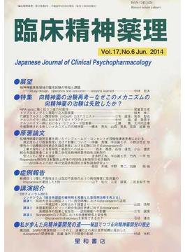 臨床精神薬理 第17巻第6号(2014.6) 〈特集〉向精神薬の治験再考−なぜこのメカニズムの向精神薬の治験は失敗したか?
