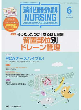 消化器外科ナーシング 消化器疾患看護の専門性を追求する 第19巻6号(2014年) そうだったのか!なるほど理解留置部位別ドレーン管理