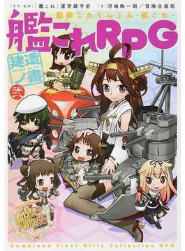 艦これRPG建造ノ書 艦隊これくしょん−艦これ− 2