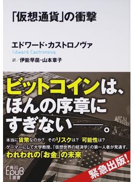 「仮想通貨」の衝撃(角川EPUB選書)
