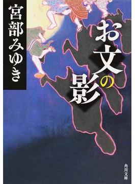 お文の影(角川文庫)