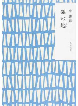 銀の匙 改版(角川文庫)
