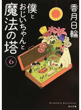 僕とおじいちゃんと魔法の塔 6(角川文庫)