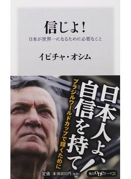 信じよ! 日本が世界一になるために必要なこと(角川oneテーマ21)
