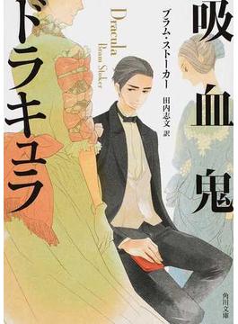 吸血鬼ドラキュラ(角川文庫)