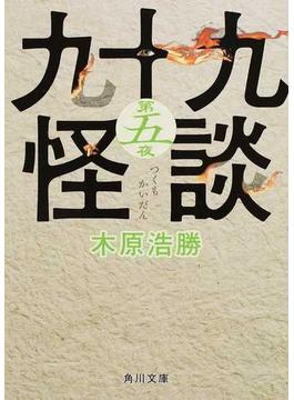 九十九怪談 第5夜(角川文庫)