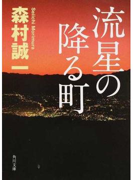 流星の降る町(角川文庫)
