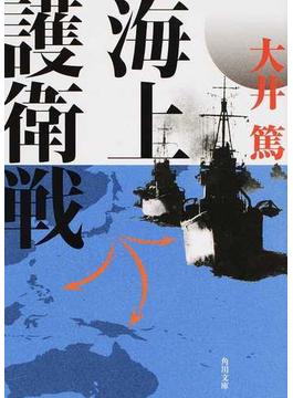 海上護衛戦(角川文庫)