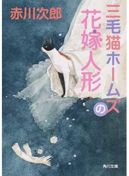 三毛猫ホームズの花嫁人形(角川文庫)