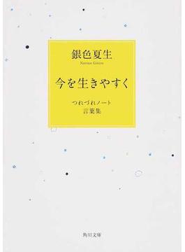 今を生きやすく つれづれノート言葉集(角川文庫)
