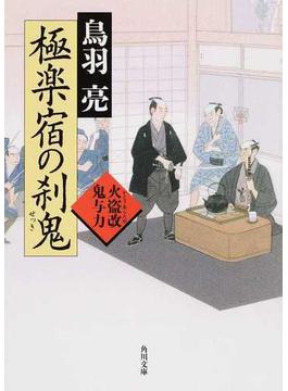 極楽宿の刹鬼(角川文庫)