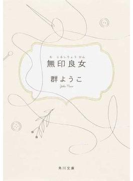 無印良女 改版(角川文庫)