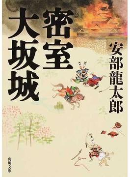 密室大坂城(角川文庫)