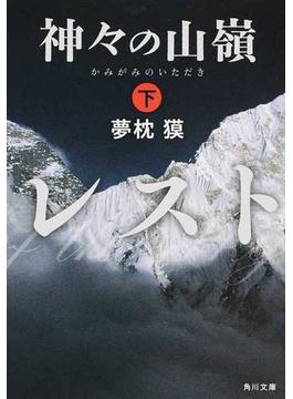 神々の山嶺 下(角川文庫)