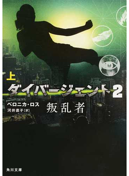 ダイバージェント 2上 叛乱者 上(角川文庫)