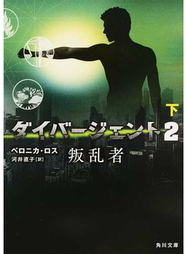 ダイバージェント 2下 叛乱者 下(角川文庫)