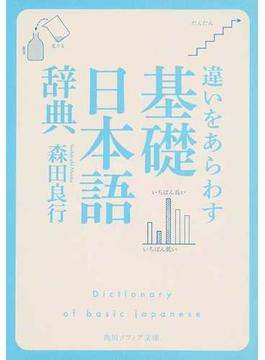 違いをあらわす「基礎日本語辞典」(角川ソフィア文庫)