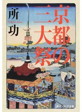京都の三大祭(角川ソフィア文庫)