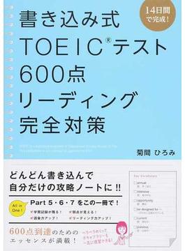 書き込み式TOEICテスト600点リーディング完全対策 14日間で完成!