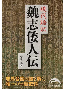 現代語訳魏志倭人伝(新人物文庫)