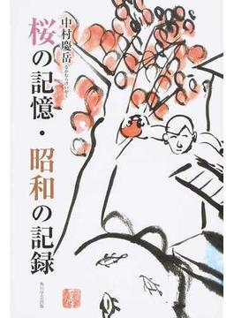 桜の記憶・昭和の記録