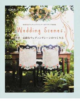 Wedding Scenes 世界一素敵なウェディングシーンのつくり方 HAWAIIウェディングプランナーのアイディアBOOK