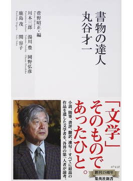 書物の達人丸谷才一(集英社新書)