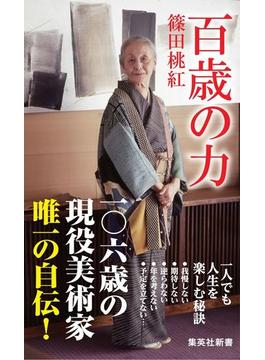 百歳の力(集英社新書)