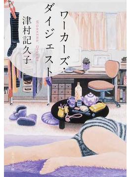 ワーカーズ・ダイジェスト(集英社文庫)