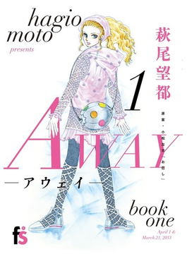 AWAY−アウェイ− 1 (flowers comics)(flowers コミックス)