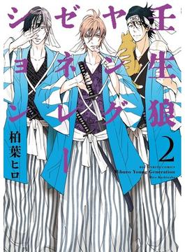 壬生狼ヤングゼネレーション 2(ビッグコミックス)