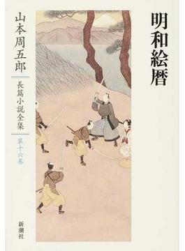 山本周五郎長篇小説全集 第16巻 明和絵暦