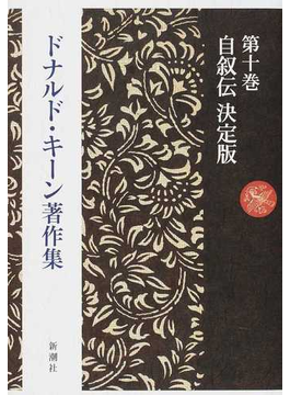ドナルド・キーン著作集 第10巻 自叙伝決定版