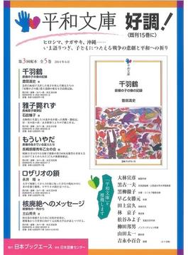 「平和文庫」第3回配本 全5巻