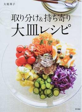取り分け&持ち寄り大皿レシピ