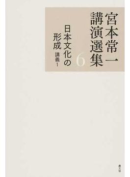 宮本常一講演選集 6 日本文化の形成 講義1
