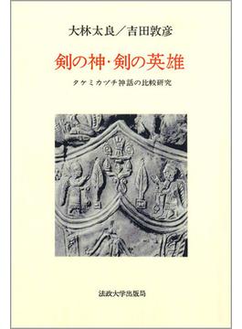 剣の神・剣の英雄 〈オンデマンド版〉 タケミカヅチ神話の比較研究