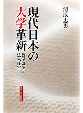現代日本の大学革新 〈オンデマンド版〉 教学改革と法人経営