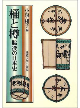 桶と樽 〈オンデマンド版〉 脇役の日本史