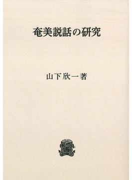 奄美説話の研究 〈オンデマンド版〉