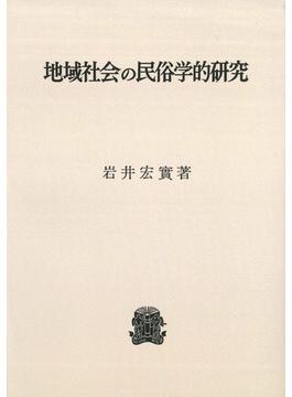 地域社会の民俗学的研究 〈オンデマンド版〉