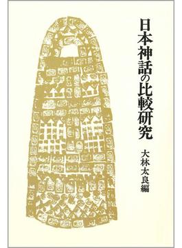 日本神話の比較研究 〈オンデマンド版〉
