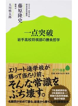 一点突破 岩手高校将棋部の勝負哲学(ポプラ新書)