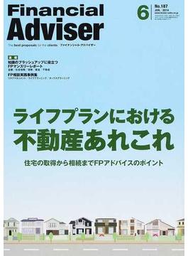 Financial Adviser 2014.6 ライフプランにおける不動産あれこれ